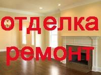Ремонтно-отделочные работы Уфа