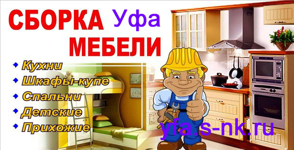 Сборка мебели Уфа. Сборщик мебели Уфа